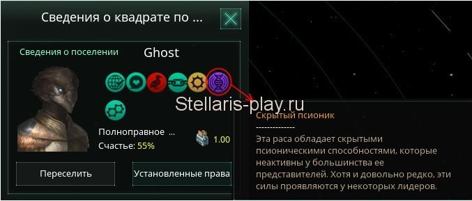 Скрытый псионик stellaris фото
