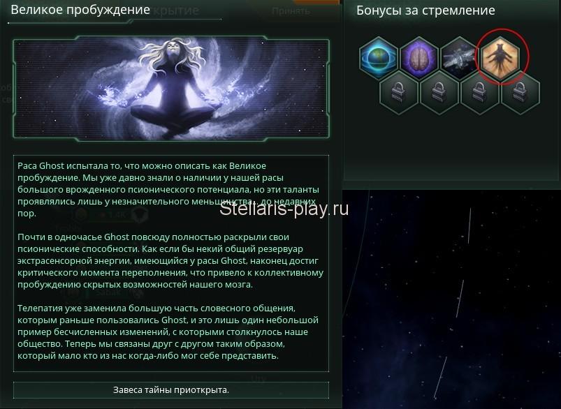 Трансцендентность в stellaris как принять