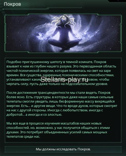 Покров stellaris гайд смотреть