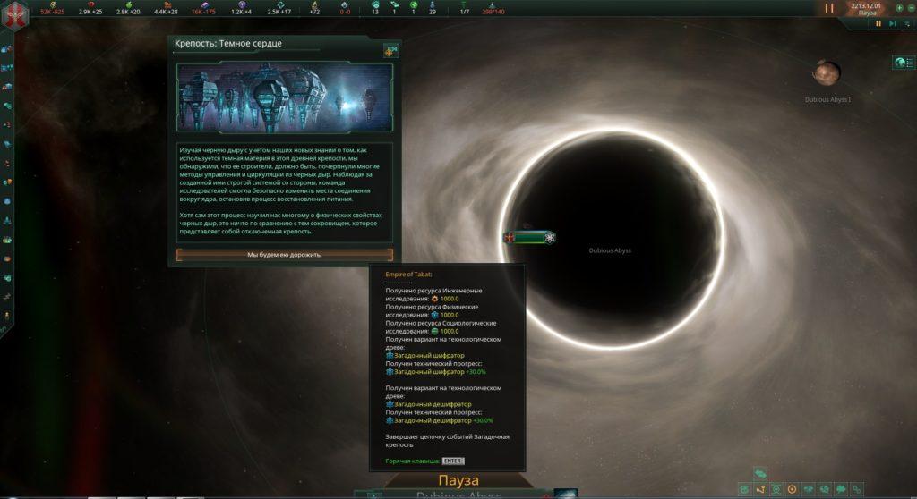Темное сердце Stellaris