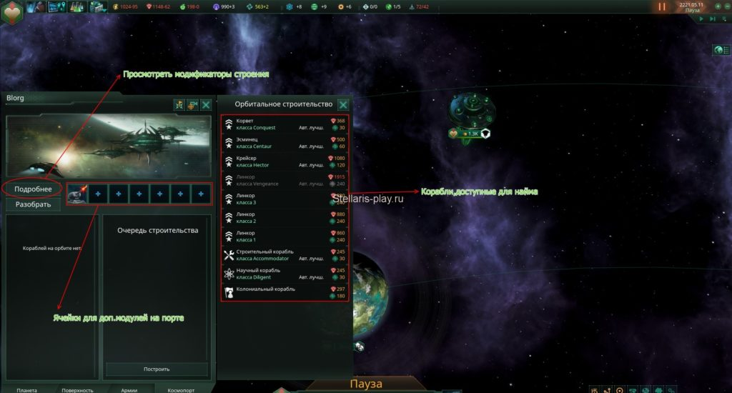 меню космопорта stellaris фото
