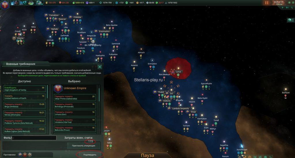 объявление войны и выставление целей stellaris фото