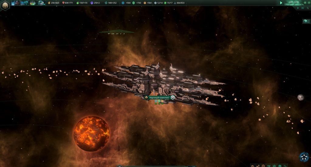 мегасооружение научный комплекс stellatis смотреть фото