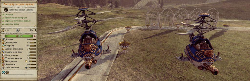 Автожир с серной пушкой в игре warhammer total war 2