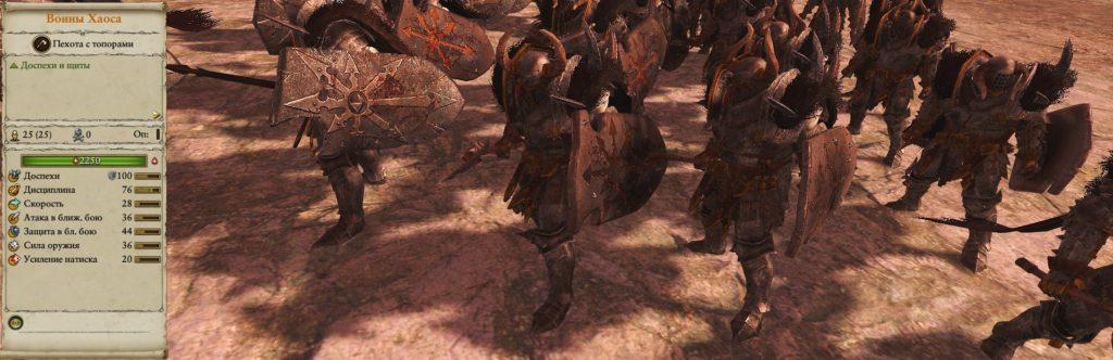 Воины хаоса warhammr 2