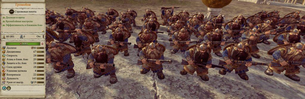 Пехота гномов в игре warhammer total wa 2