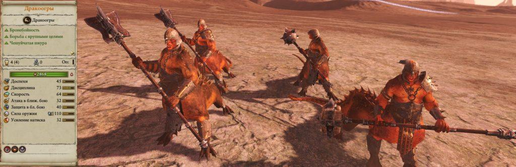 Войска Хаоса в игре warhammer 2