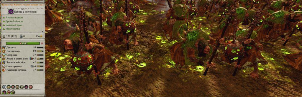 Чумная стая новый отряд warhammer total war 2