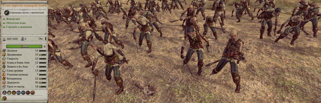 Толпа пиратов-пушкарей-зомби вархаммер смотреть
