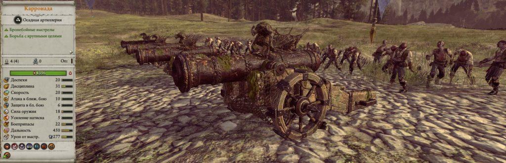 Карронада артиллерия warhammer