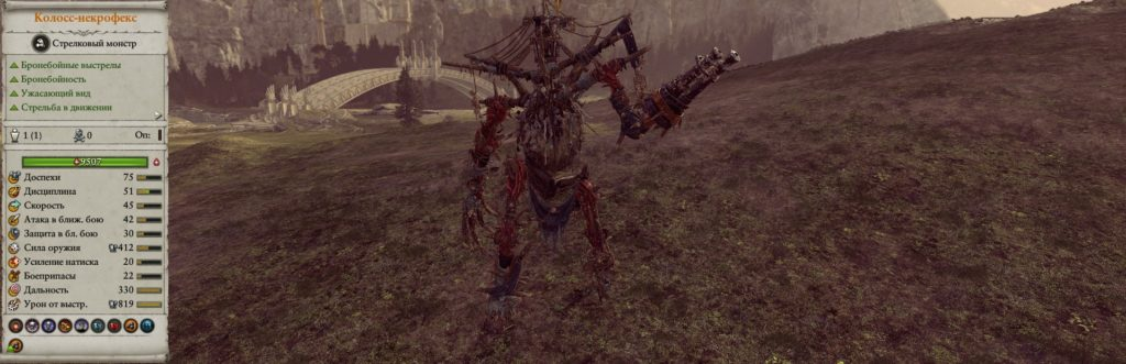 Колосс-некрофекс армия warhammer