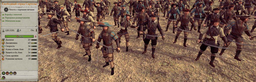 Свободный отряд Сартозы обзор войск смотреть
