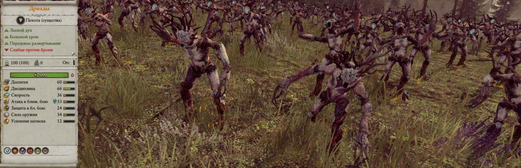 Дриады в игре warhammer