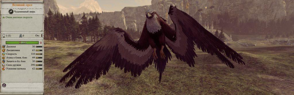 Великий орел войска эльфов вархаммер