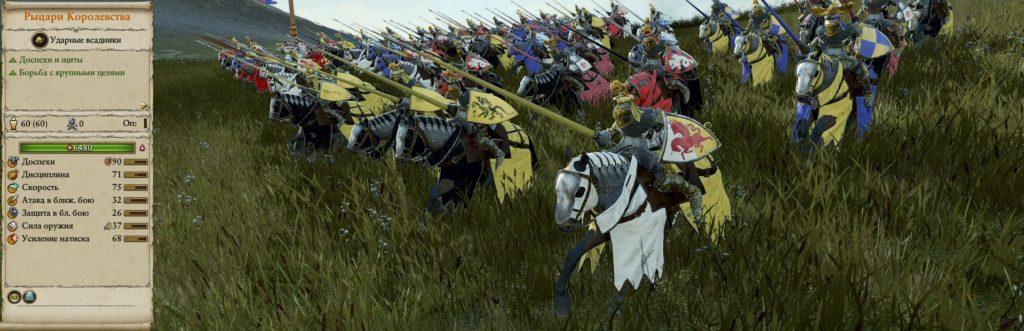 Рыцари королевства бретония