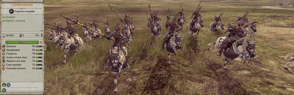 Среброшлемы кавалерия высших эльфов