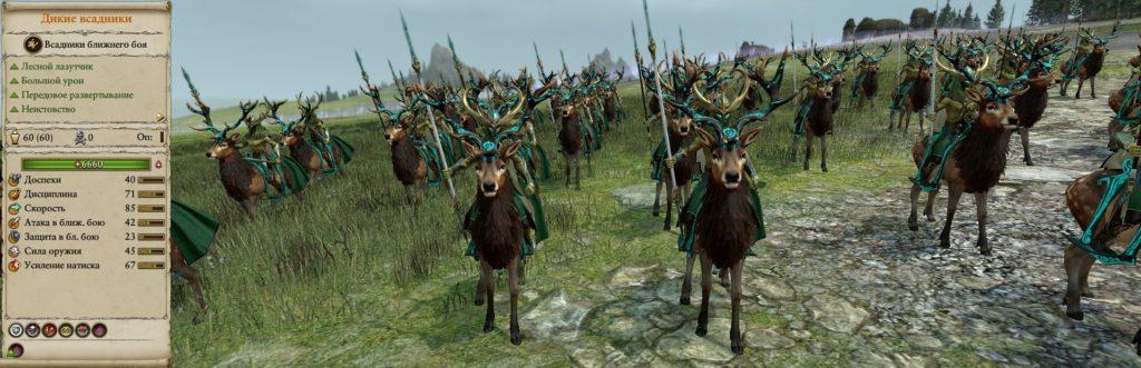 Дикие всадники warhammer 2