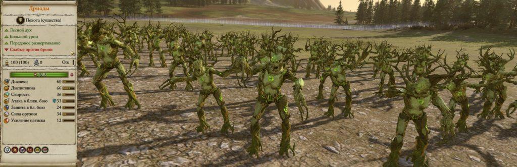 Войска лесных эльфов смотреть warhammer total war 2