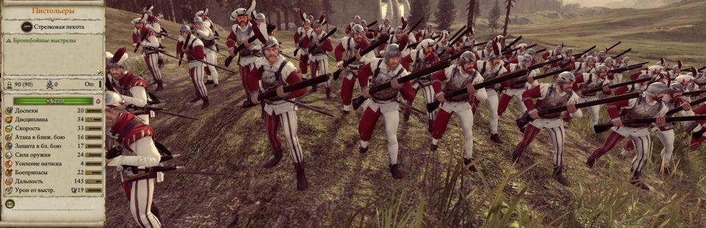 Пистольеры warhammer 2
