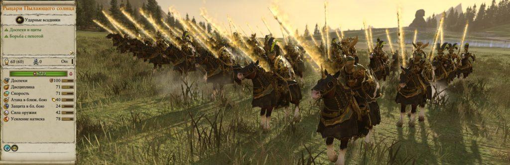 Рыцари Пылающего солнца