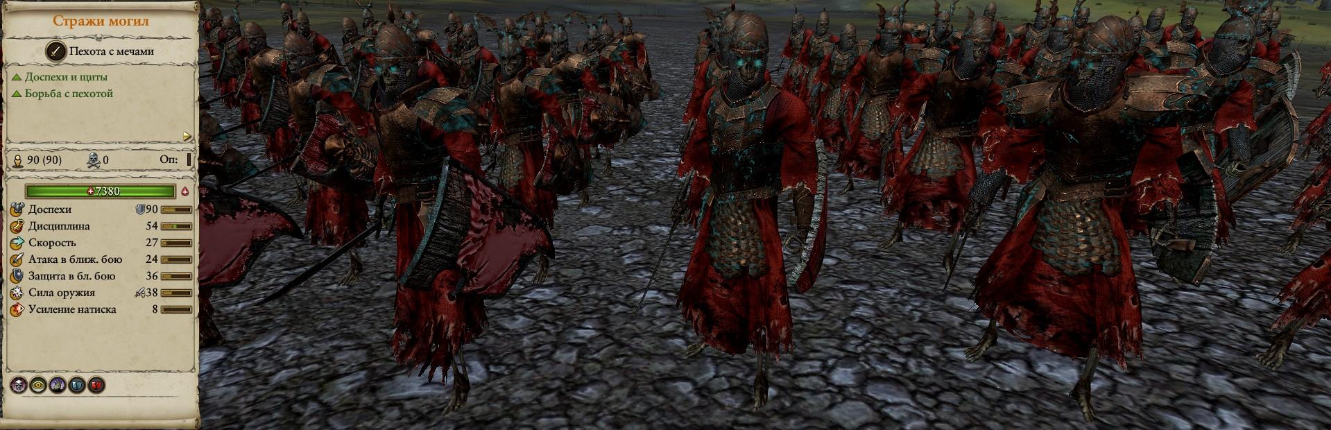 Стражи могил войска warhammer