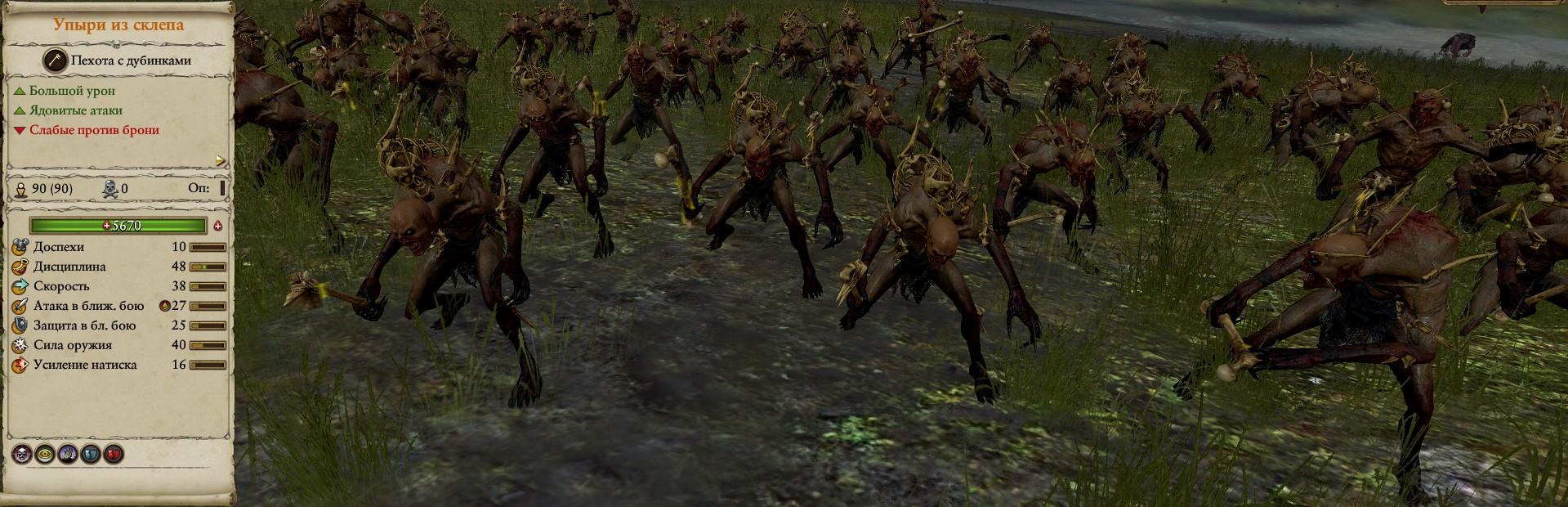 Войска вархаммер тотал вар 2
