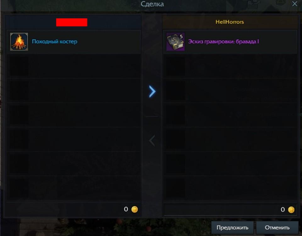 Сделка между игроками в лост арк
