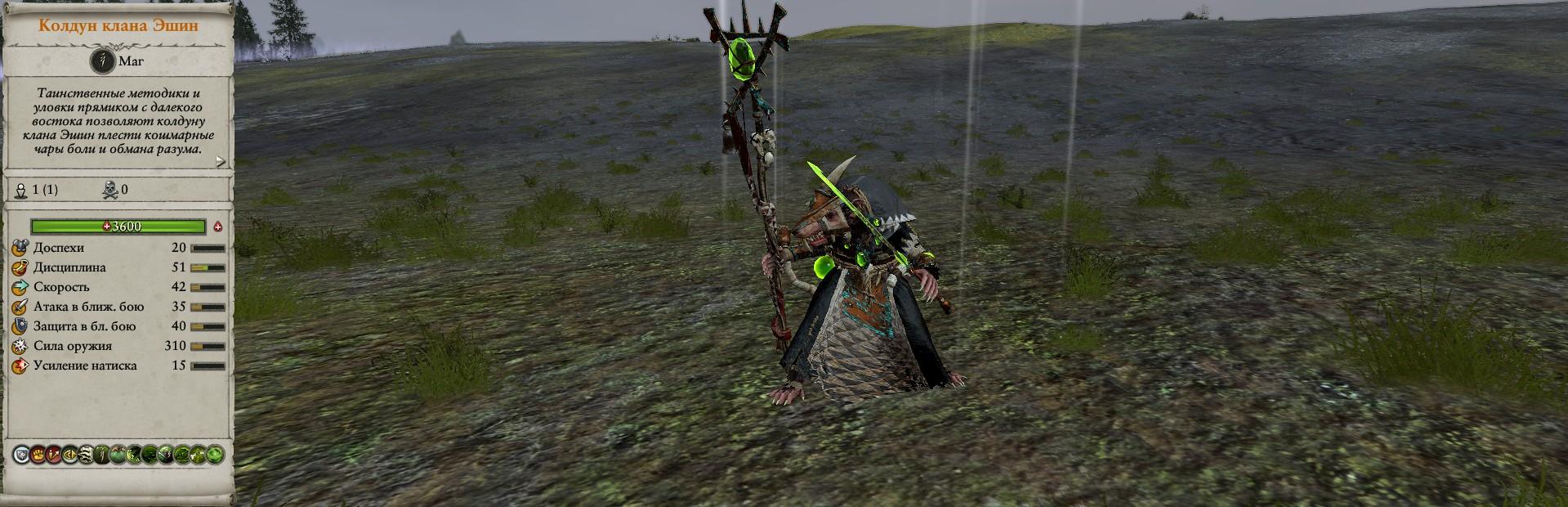 Колдун клана Эшин warhammer