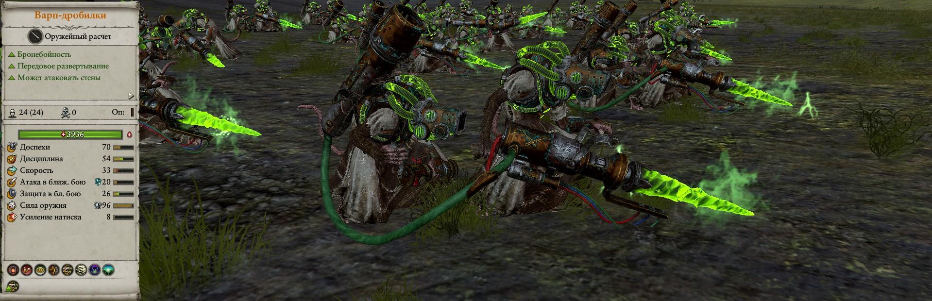 Оружейные расчеты с варп-дробилками warhammer