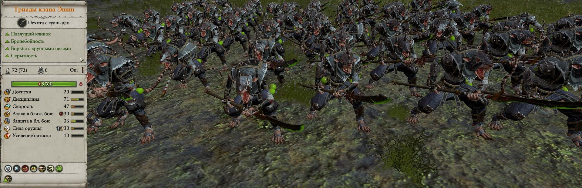 Триады клана Эшин warhammer