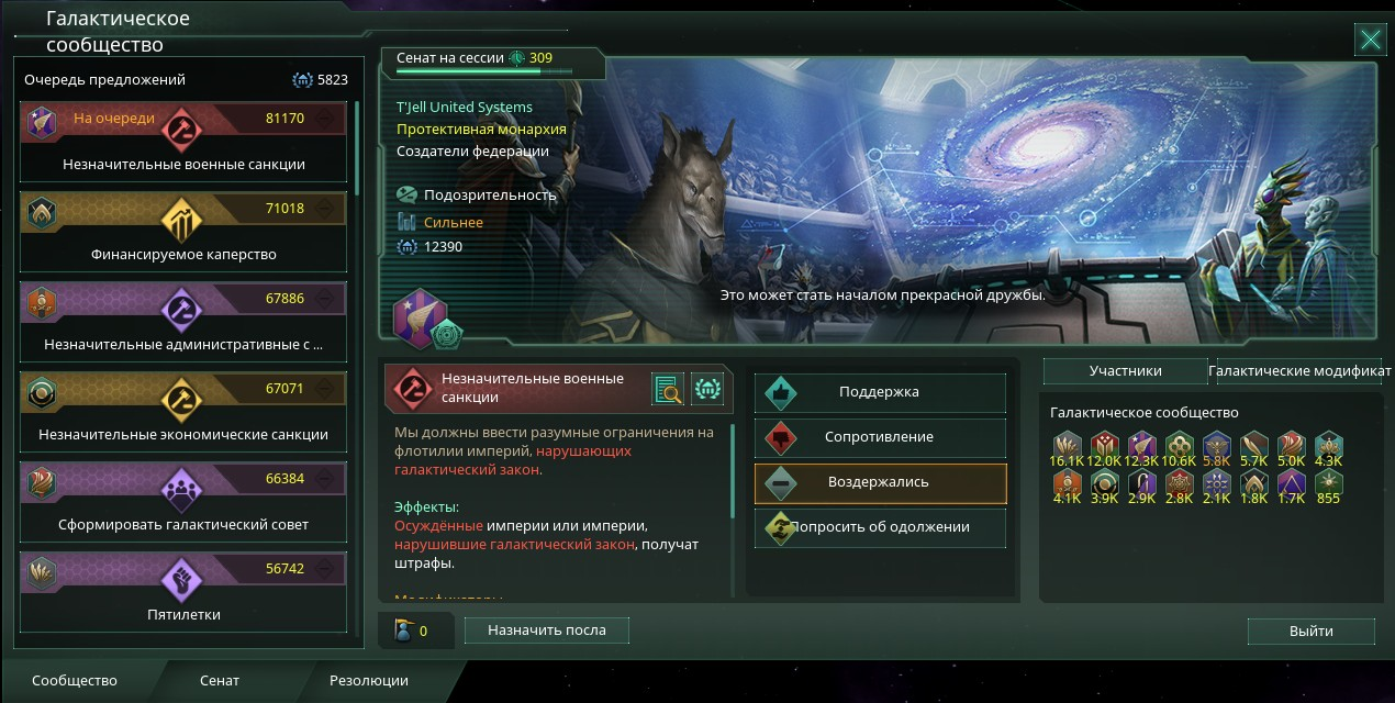 DLC stellaris федерации