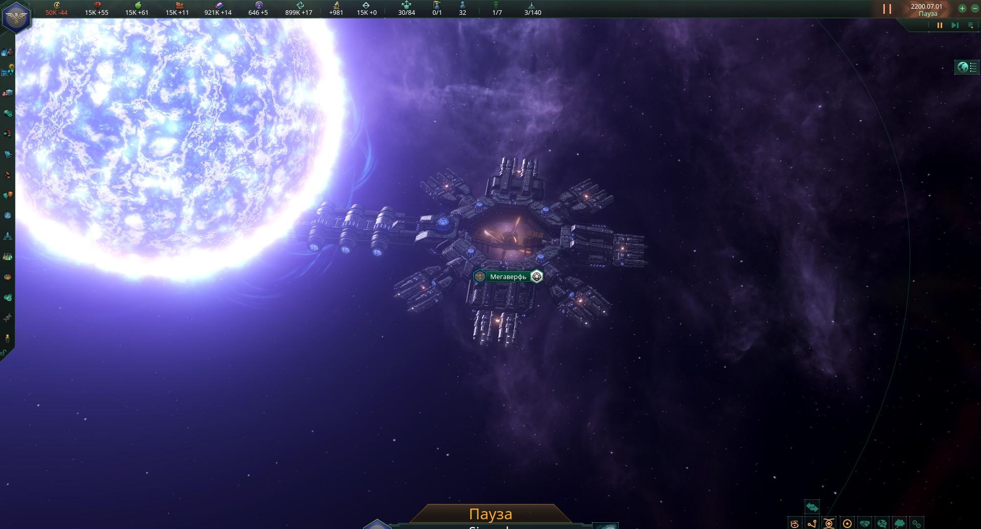 Мегаверфь stellaris