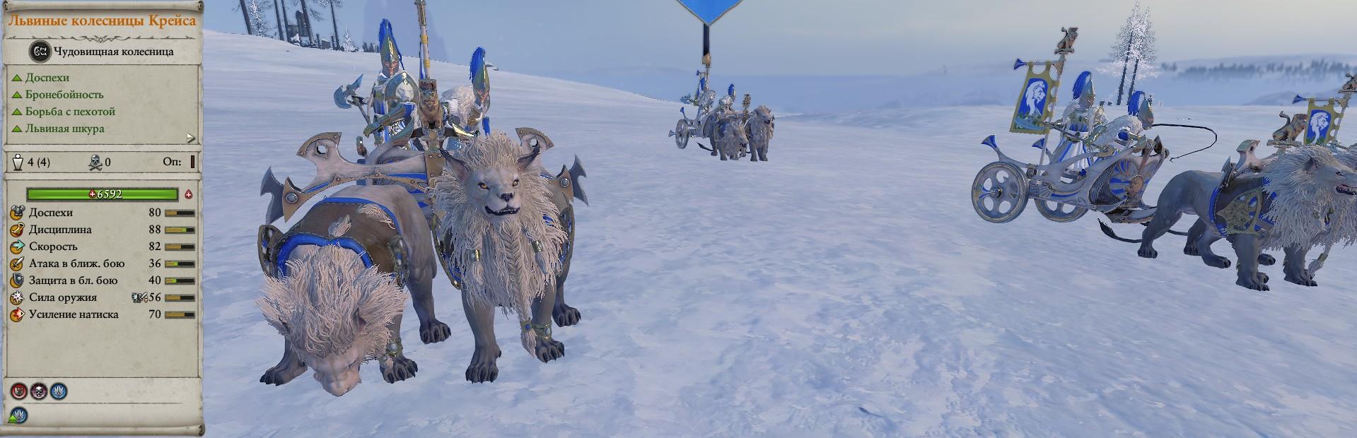 Львиная колесница Крейса отряды warhammer total war 2