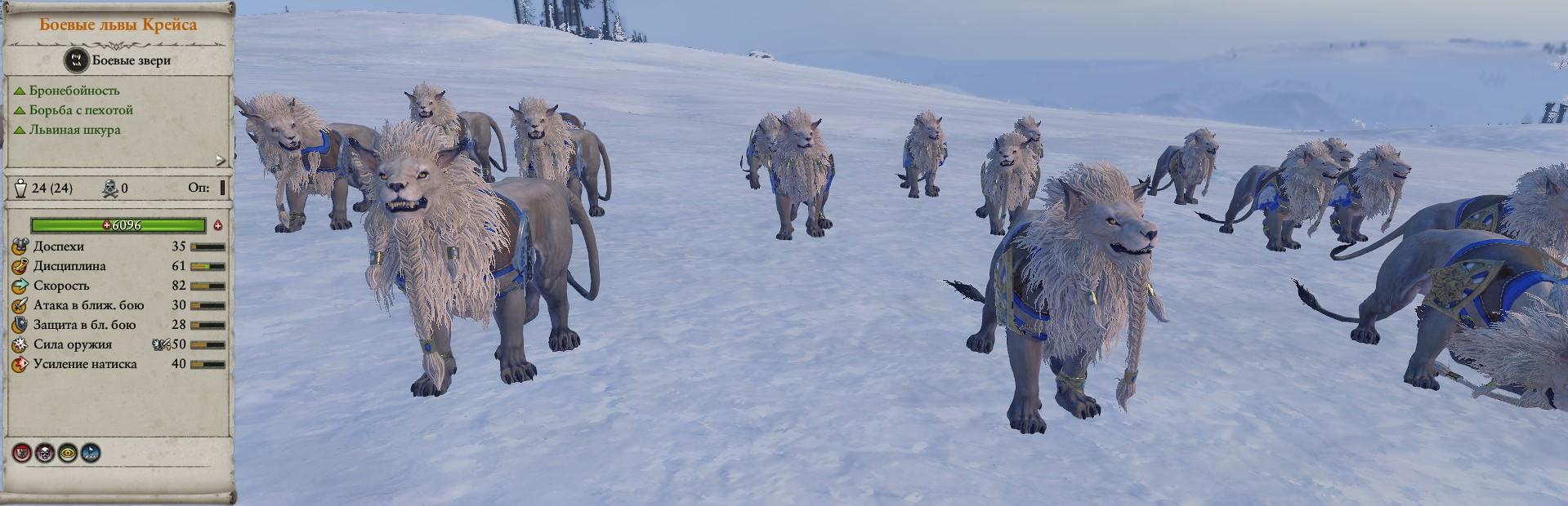 Боевые львы Крейса отряды warhammer total war 2