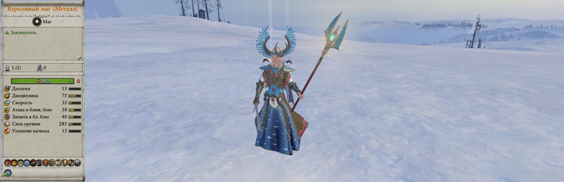 Верховный маг отряды warhammer total war 2