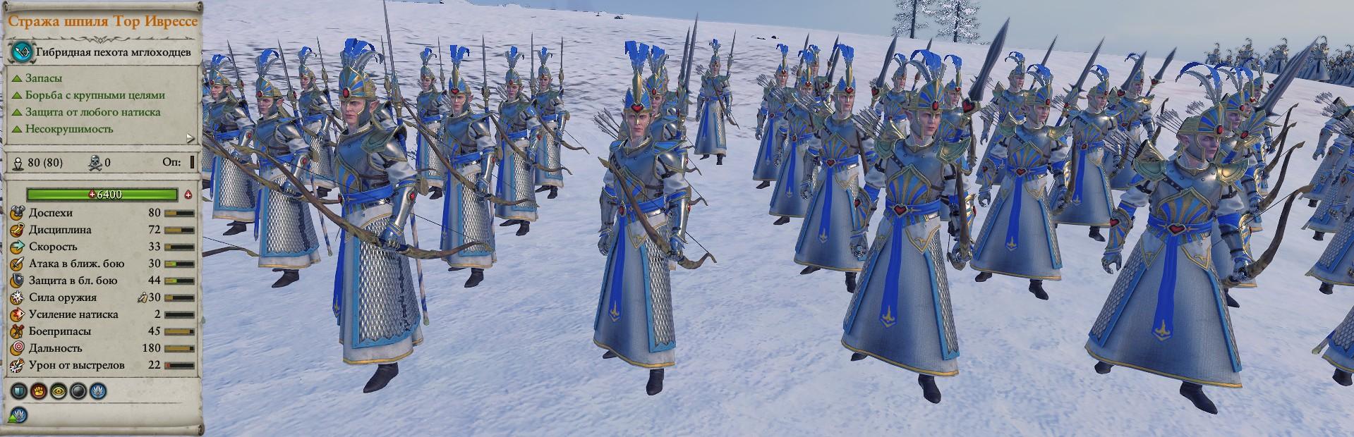 Охрана шпиля Тор Иврессе отряд warhammer total war 2